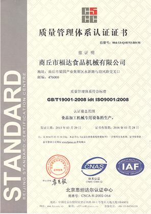 福达质量管理体系质量认证证书