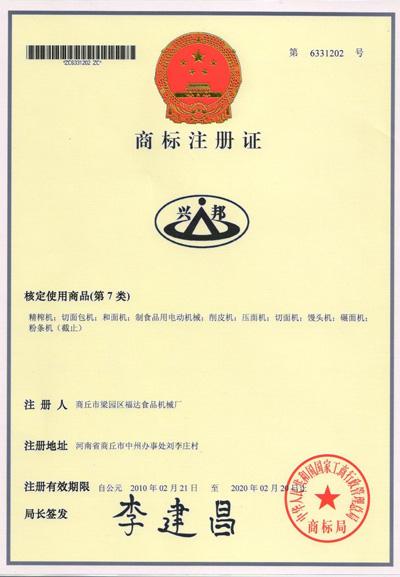 """""""兴邦""""商标注册证"""