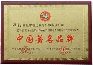 """""""兴邦""""糕点成型机系列中国著名品牌"""