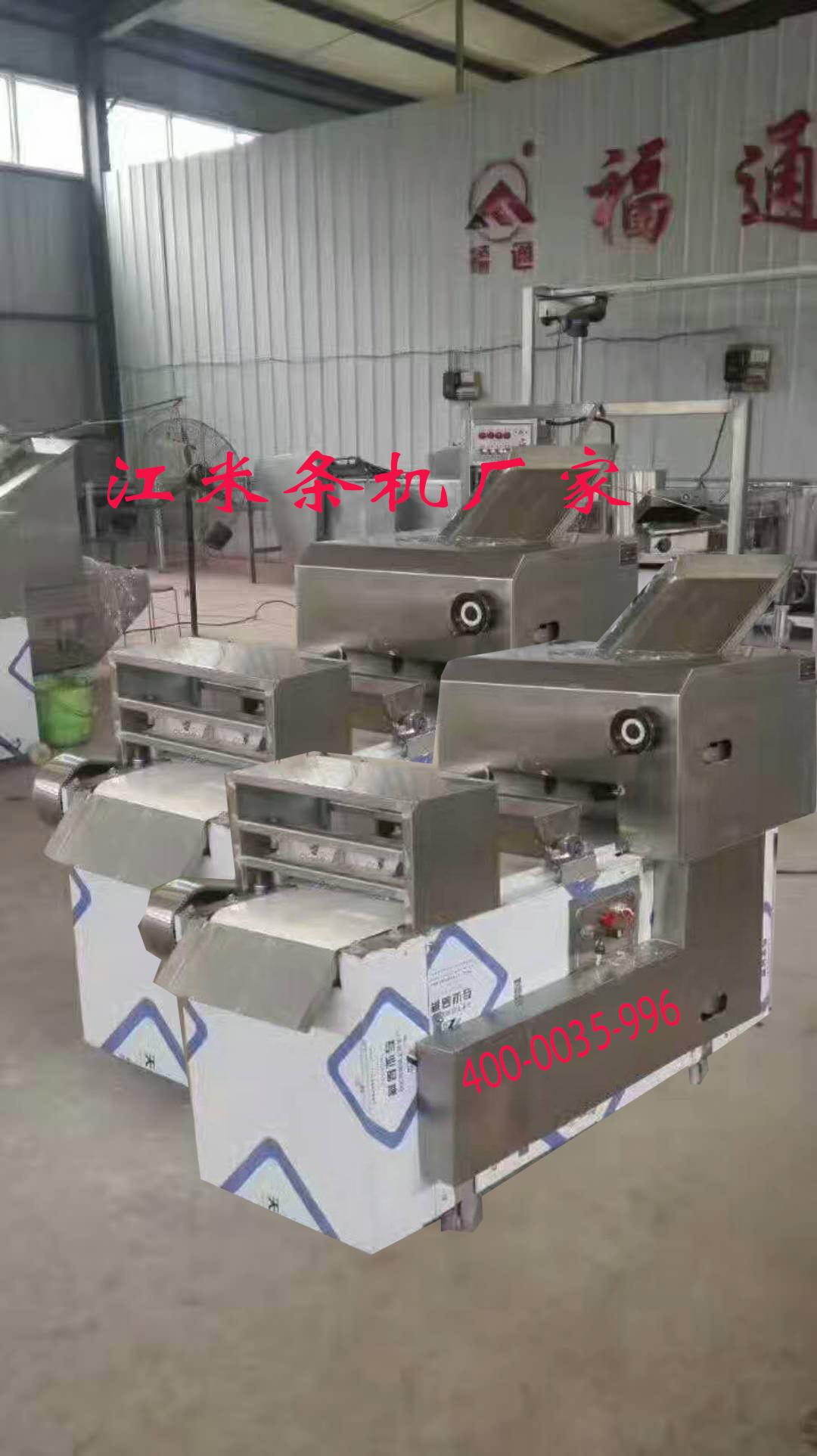 江米条机厂家