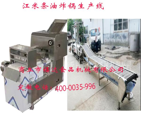 江米条油炸锅生产线