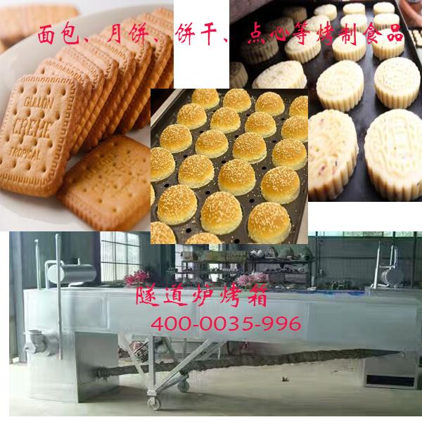 面包月饼隧道炉烤箱