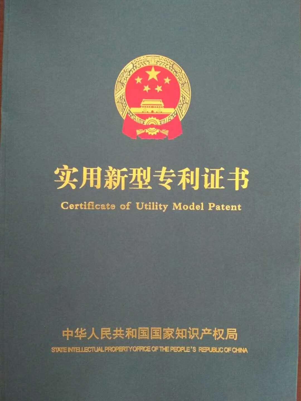 豆巴机实用专利证书