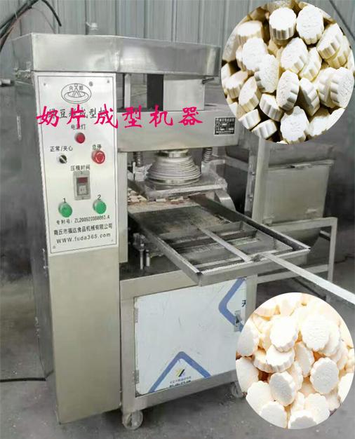 奶片压片成型机