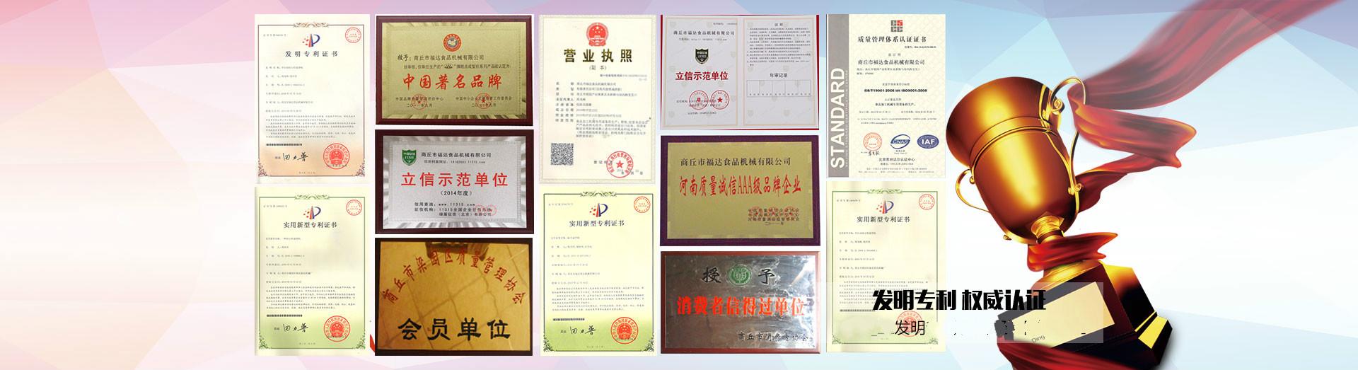 福通荣誉证书合集