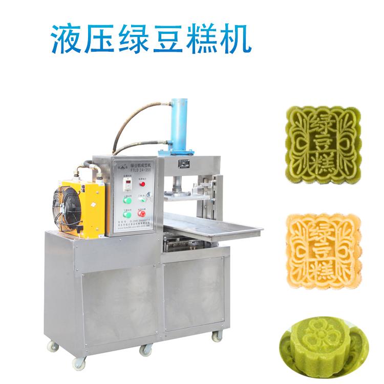 液压绿豆糕机