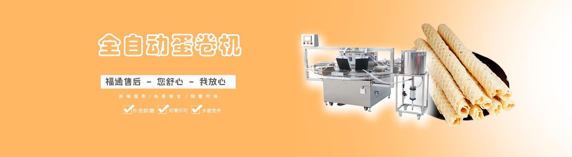 福通食品机器