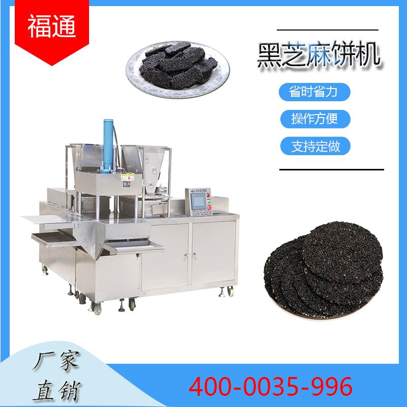 黑芝麻饼机