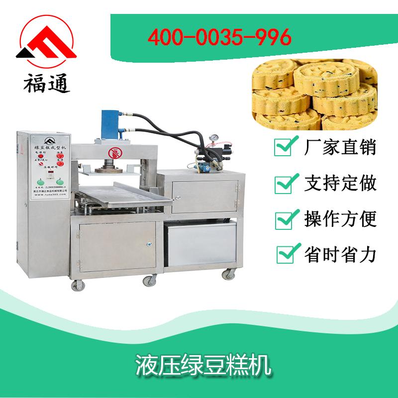 绿豆糕机设备