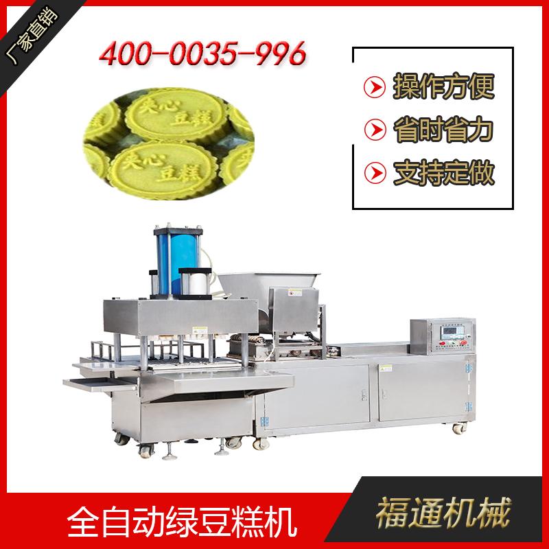 绿豆糕压块机