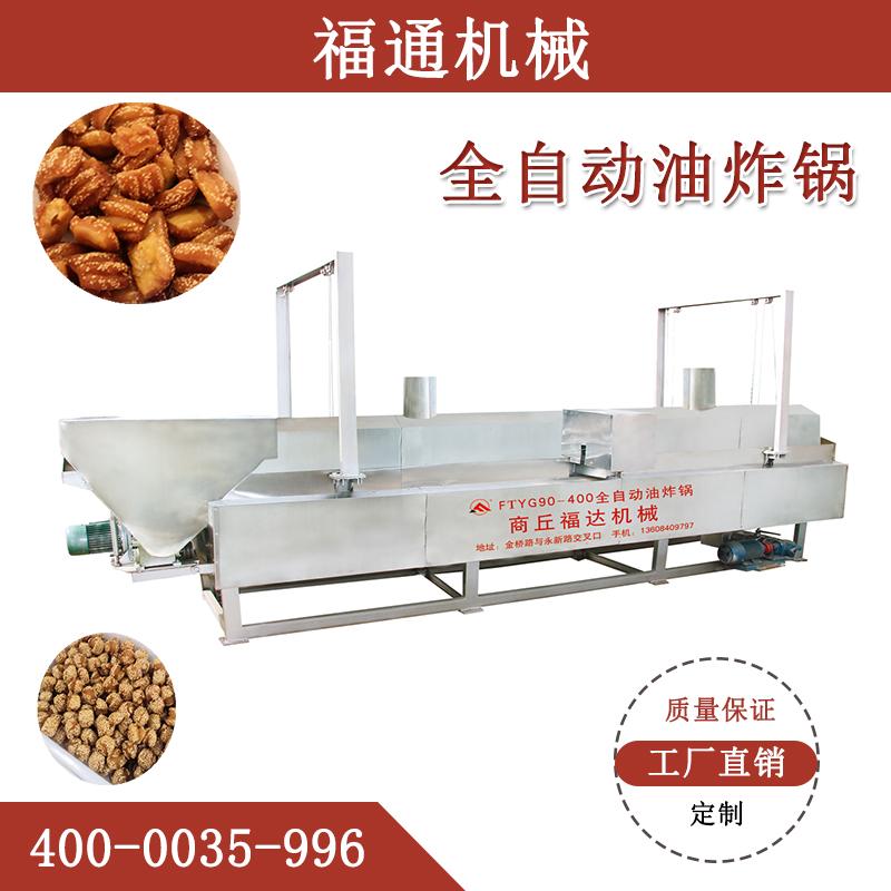 福通油炸锅生产线