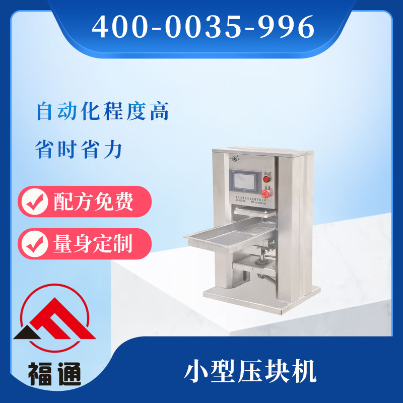 小型压块机