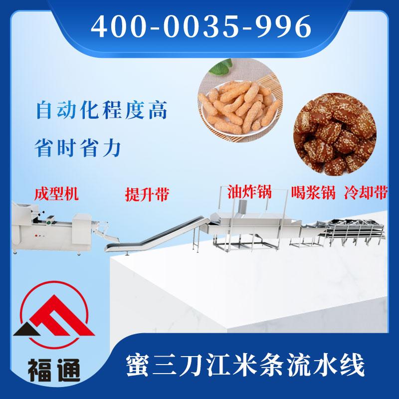 桔饼江米条机